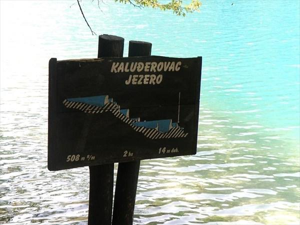 029-Озера-табличка