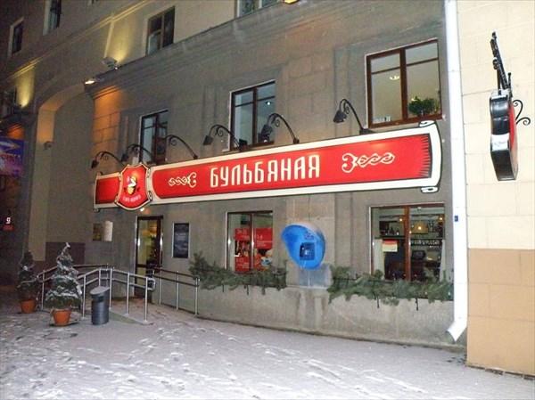 100-Бульбяная