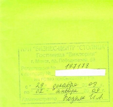 107-Регистрация
