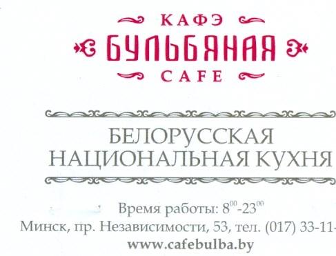 114-Бульбяная-2