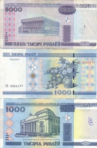 116-Банкноты