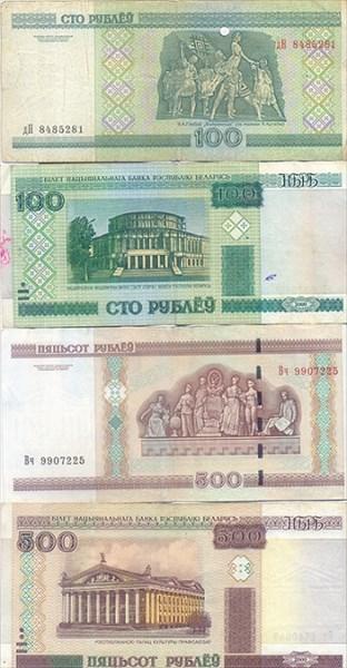 117-Банкноты