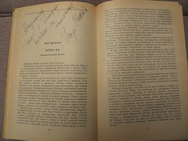 028-Автограф