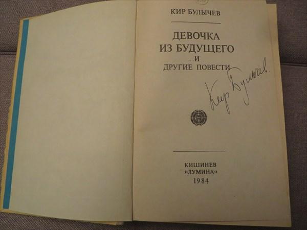 029-Автограф