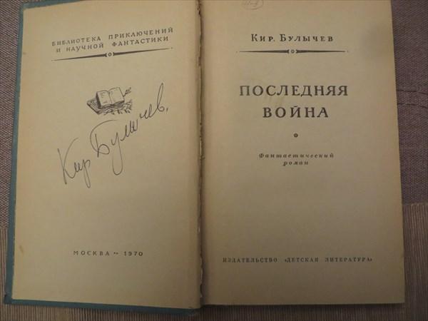 033-Автограф