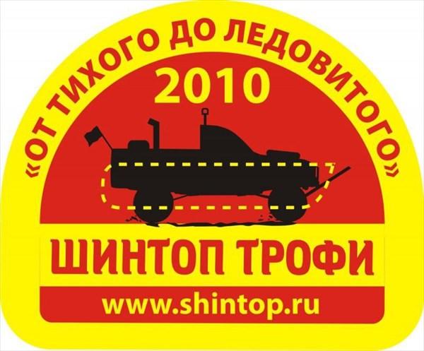 на фото: Sh2010
