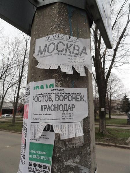 По всему городу - реклама автобусных рейсов в Москву