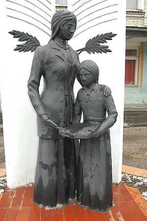 Памятник первой учительнице