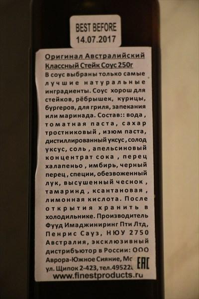 167-Стейк-соус