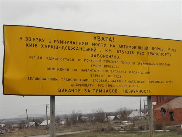 Указатель на мост, взорванный в июле 2014