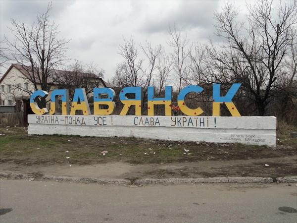 Въездная стелла Славянска