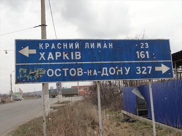 Указатель на Харьков и Ростов - со следами обстрелов