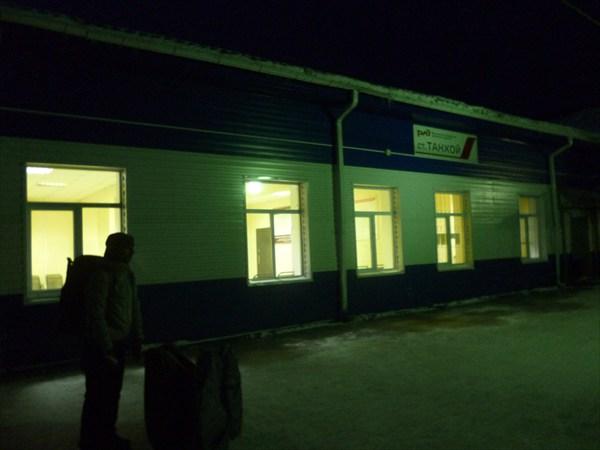 Станция Танхой. 2013-03-16-06:25:48