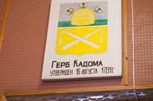 Герб Кадома