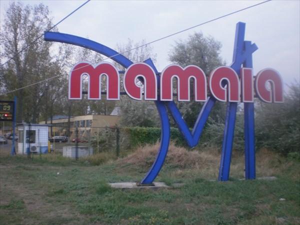 Мамая
