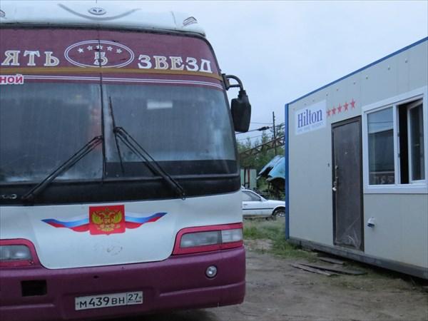 Автобус и гостиница 5 звезд в Бриакане (на вертодроме)