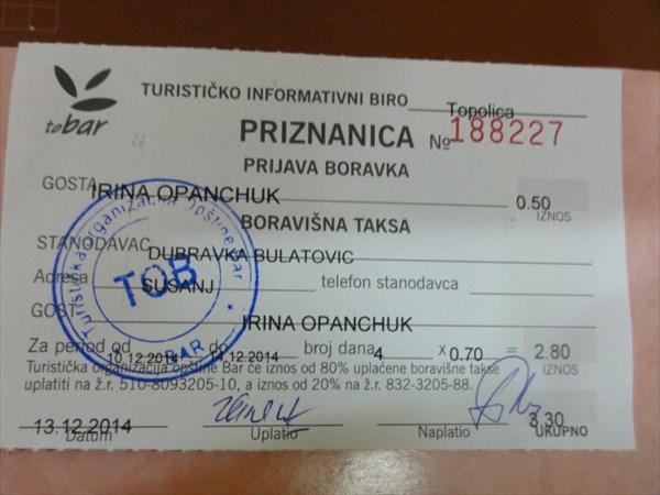 Белый картон - квиток о регистрации.