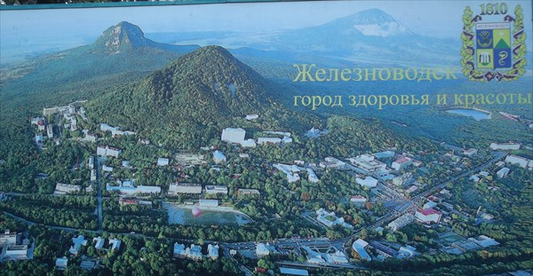 Панорамное фото  Железноводка