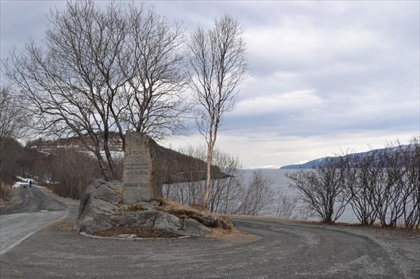 Нарвик, памятник на въезде в город.
