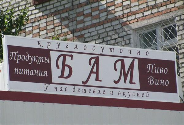 Кроме музея БАМа, мы нашли еще и магазин