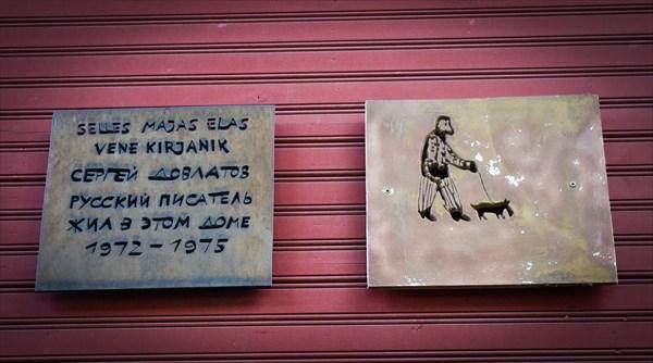 Таллин, Каламайя. Памятная табличка на доме, где жил Довлатов.
