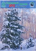 Вестник Зимний сезон 2012