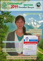 Вестник Итоговый выпуск 2011