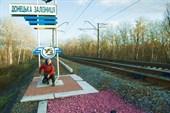 Граница Донецкой области