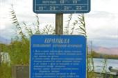 График работы переправы через Камчатку