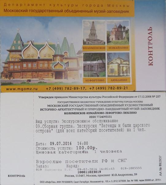 031-Билеты