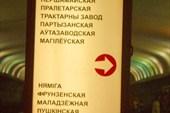 Указатель станций