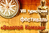Фестиваль «Золотой Компас»