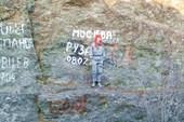 Сын на фоне надписей Кисы и Оси