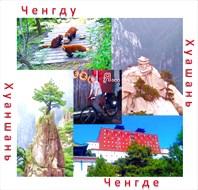 Меж Ченгду и Ченгде, из Хуаншаня в Хуашань