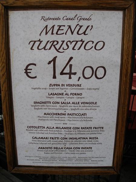 014 комплексный обед для туриста