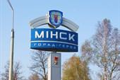 Въезд в Минск со стороны Могилева