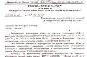 Разрешение ездить по космодрому. Проверяют на всех КПП