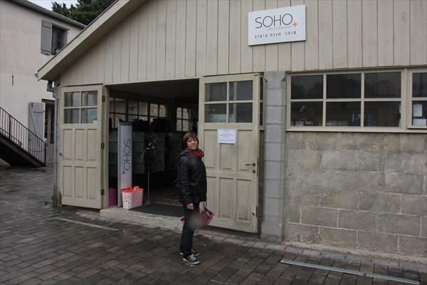 064-Сохо