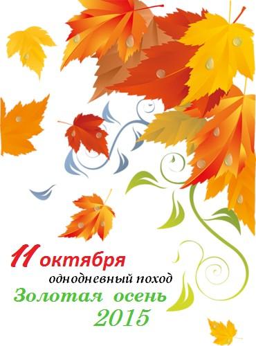 Золотая осень 2015