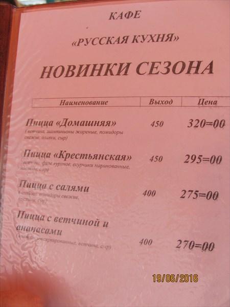 163-Меню
