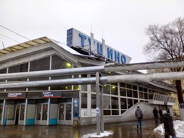 Москва, станция Тушино
