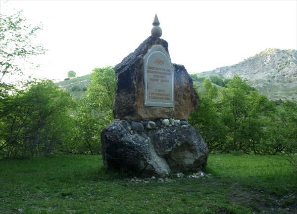 Надпись на табличке: «В память о подвиге в Кавказской войне»