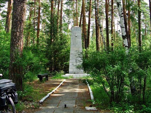 Памятник в лесу.