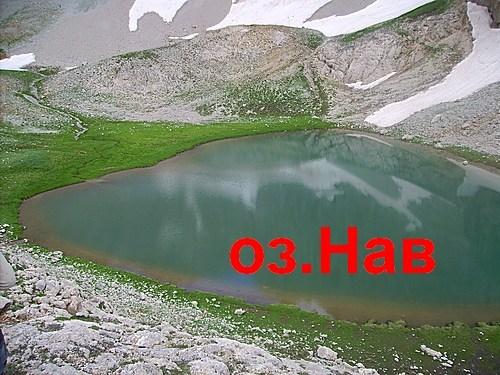 Оз.нав