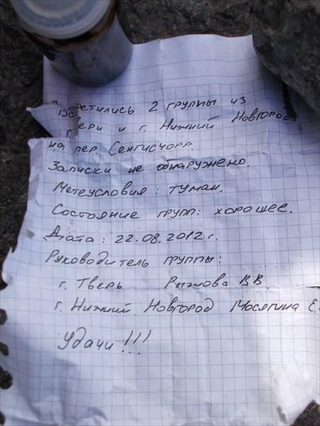 Снял записку, по странному совпадению - то же нижегородцев..