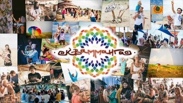 Квамманга 2015