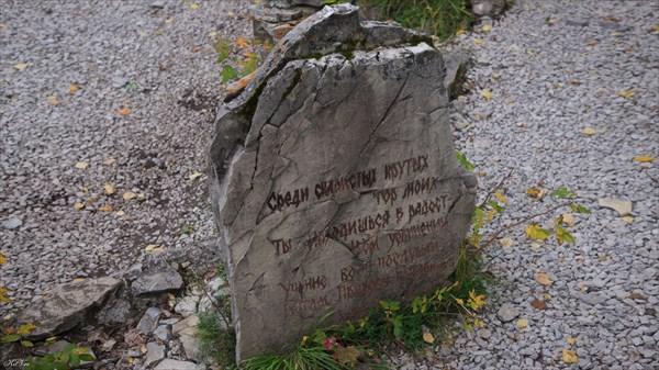 Приветствие на камне путнику