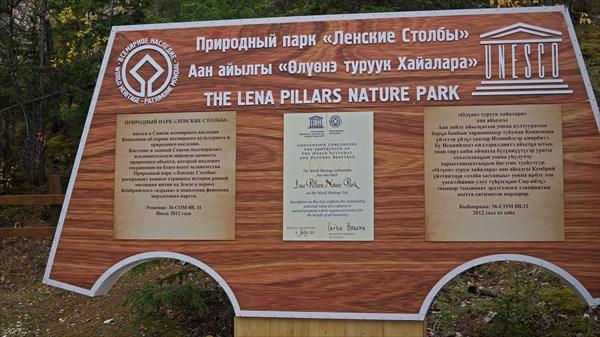 Всемирное признание Ленских столбов