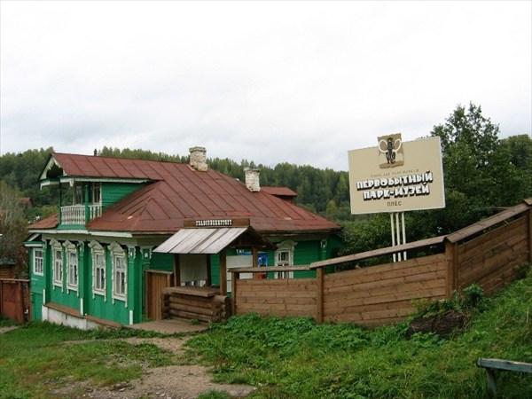 Первобытный парк-музей