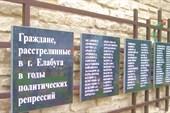 Мемориал памяти жертв политических репрессий